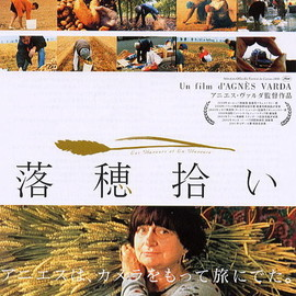 Agnès Varda - The Gleaners and I(落穂拾い)