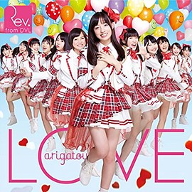 Rev.from DVL - LOVE-arigatou- (通常盤Type-A)
