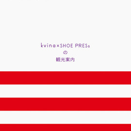Mi amas TOHOKU - kvina×SHOE PRESsの観光案内