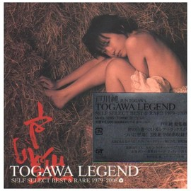 戸川純 - TOGAWA LEGEND SELF SELECT BEST&RARE 1979-2008
