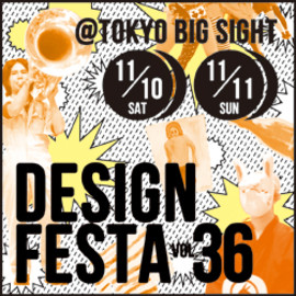 2012 Art Event Design Festa Vol.36 - Banner