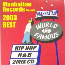 Various Artists - Manhattan Records presents 2003 BEST