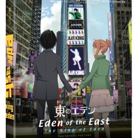 神山 健治 - 東のエデン劇場版I / Eden of the East : The King of Eden [Blu-ray]