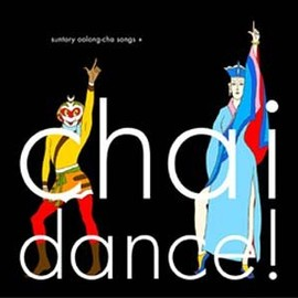 Various Artists - Chai Dance!