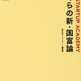 WIRED編集部 - ぼくらの新・国富論 スタートアップ・アカデミー (WIRED BOOKS)