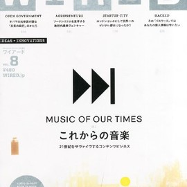WIRED VOL.8 GQ JAPAN.2013年7月号増刊