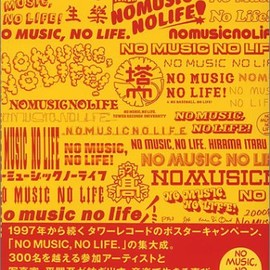 NO MUSIC,NO LIFE. TOWER RECORD