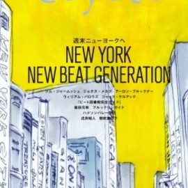 SWITCH PUBLISHING - COYOTE No.54 NEW YORK NEW BEAT GENERATION 週末ニューヨークへ