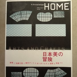 X-Knowledge - HOME #3 March 2002 『ARTS AND CRAFTS -日本美の冒険-』