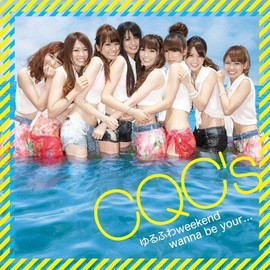 CQC's - ゆるふわweekend/wanna be your...(初回生産限定盤)