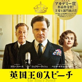 Tom Hooper - 英国王のスピーチ The King's Speech