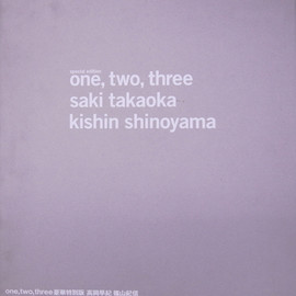 篠山紀信 - one two three