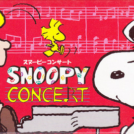 SNOOPY - スヌーピーコンサート