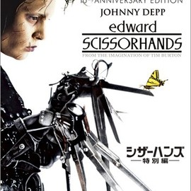 Tim Burton - シザーハンズ Edward Scissorhands