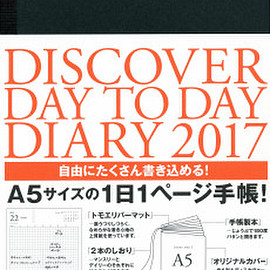 Discover 21 - DISCOVER DAY TO DAY DIARY 2017 (A5 サイズ・本体のみ)