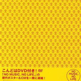 箭内 道彦, 平間 至 - NO MUSIC,NO LIFE. AD collective