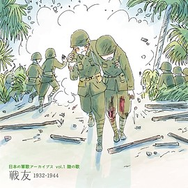 Various Artists - 日本の軍歌アーカイブス vol.1 陸の歌「戦友」1932-1944