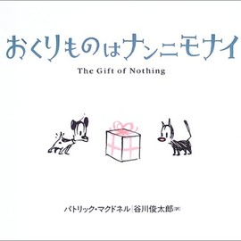 Patrick McDonnell  - The Gift of Nothing/おくりものはナンニモナイ