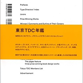 Tokyo TDC〈Vol.25〉The Best in International Typography & Design
