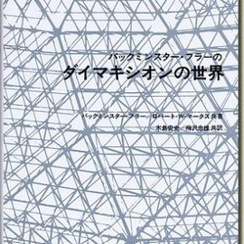 『Operating Manual for Spaceship Earth』