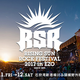 RISING SUN ROCK FESTIVAL  2017 in EZO - RISING SUN ROCK FESTIVAL