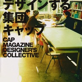 藤本やすし - CAP MAGAZINE DESIGNER's COLLECTIVE