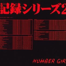 NUMBER GIRL - OMOIDE IN MY HEAD 2~記録シリーズ2~(初回生産限定盤)(DVD付)