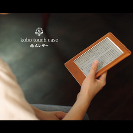 kobo touch ケース - 栃木レザー