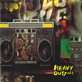 高木 完 - Heavy Duty vol1