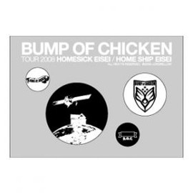 BUMP OF CHICKEN - ホームシップ衛星