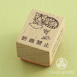 "ポタリングキャット - Japanese Cat Wooden Rubber Stamp - Cat Folding a Paper Crane ""DO NOT BENT"" - Pottering Cat"