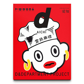 D&DEPARTMENT - d design travel 愛知