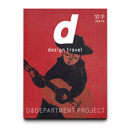 D&DEPARTMENT PROJECT - d design travel 岩手