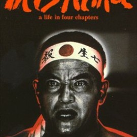 Paul Schrader - Mishima: A Life in Four Chapters