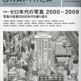MdN - PHOTO GRAPHICA ( フォト・グラフィカ ) 2009年 07月号 [雑誌]