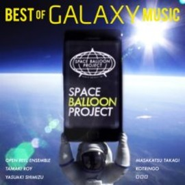 Various Artists - BEST OF GALAXY MUSIC