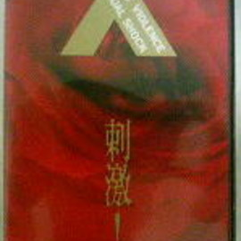 X - 刺激!VISUAL SHOCK Vol.2 [VHS]