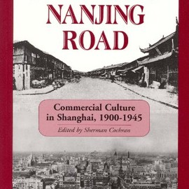 Sherman Cochran - Inventing Nanjing Road: Commercial Culture in Shanghai, 1900-1945 (Cornell East Asia Series)