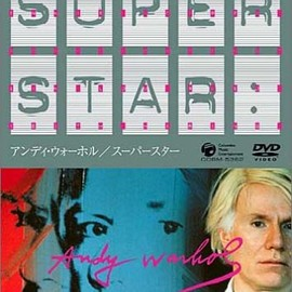 Chuck Workman(チャック・ワーマン) - The Life and Time of Andy Warhol: Super Star