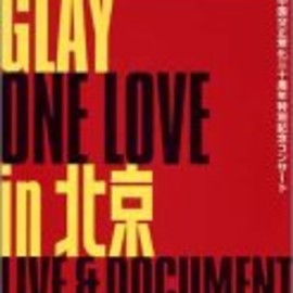 GLAY - ONE LOVE in 北京 LIVE & DOCUMENT [DVD]