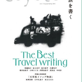 SWITCH PUBLISHING - Coyote no.48:今、旅を書く