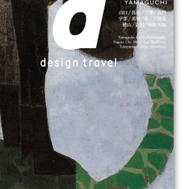 D&DEPARTMENT PROJECT - d design travel YAMAGUCHI(ディ・デザイントラベル山口号)