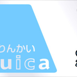Suica - りんかいsuica