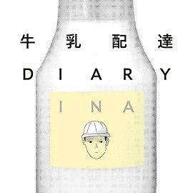 INA - 牛乳配達DIARY