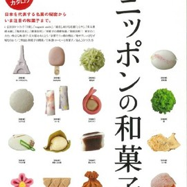 Discover Japan - 別冊Discover Japan ニッポンの和菓子 (エイムック 2774 別冊Discover Japan)