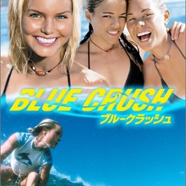 JOHN STOCKWELL - BLUE CRUSH