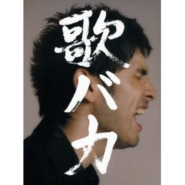 平井堅 - Ken Hirai 10th Anniversary Complete Single Collection '95-'05 歌バカ (初回生産限定盤)(DVD付)