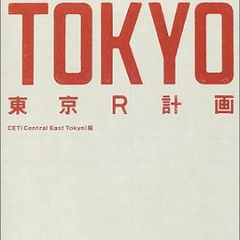 CET - 東京R計画?RE‐MAPPING TOKYO