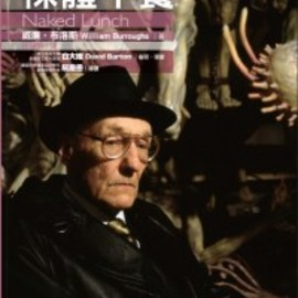 William Burroughs - 裸體午餐