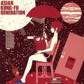 ASIAN KUNG-FU GENERATION - ワールドアパート